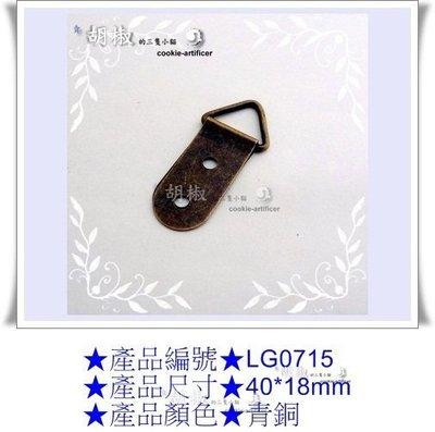[胡椒木工 DIY五金] 金屬 零件 金屬背掛 中銅 LG0715