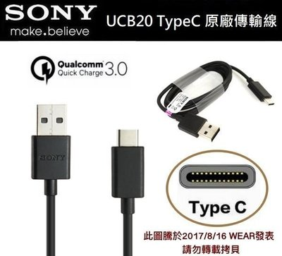 SONY UCB20 Type-C 原...