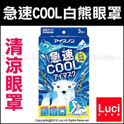 3個入 白元 急速 COOL 白熊清涼...