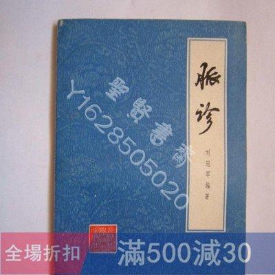 書籍 古書 小說脈診 1979年老版舊書有圖譜 劉冠軍著 脈學正版中醫臨床學【聖賢書齋】