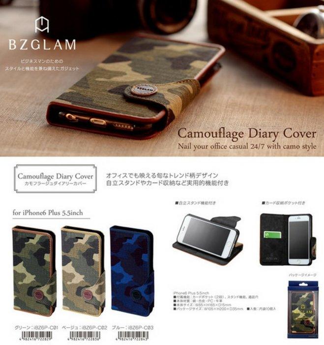 光華商場*包你個頭  iphone6 6 plus 5.5吋 迷彩  薄輕巧 皮套 放卡 可立 站立 耐磨 日本限定