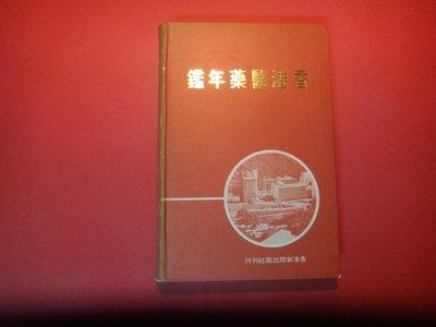 【愛悅二手書坊 01-01】香港醫藥年鑑(1978-1979)