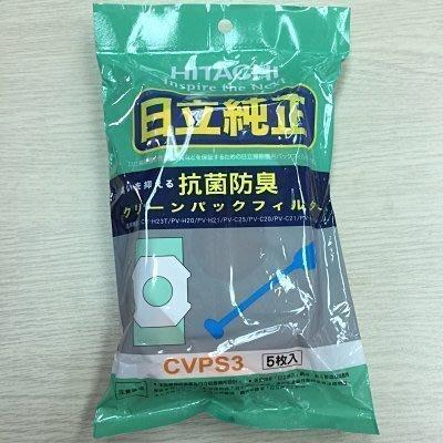 【晨光電器】日立 吸塵袋【CV-PS3】另有.RHW610NJ / RXG680NJ冰箱請詢低價