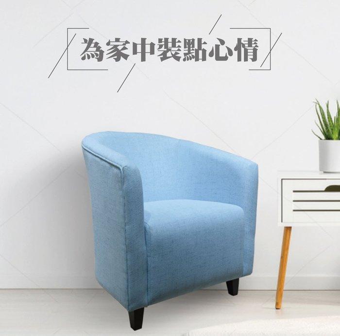 HU簡約傢居 恩德思休閒椅  單人沙發 客廳沙發 北歐單椅 咖啡廳沙發椅 布沙發 多色可選