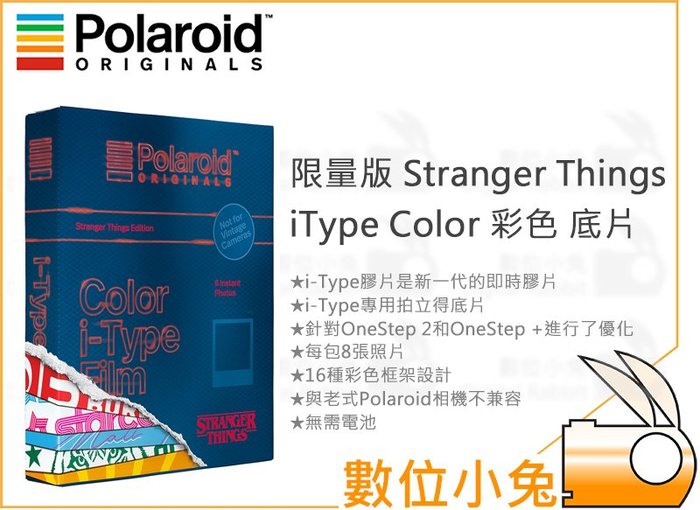 數位小兔【Polaroid 限量版 Stranger Things iType Color 彩色 拍立得 底片】公司貨