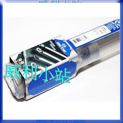 【威利小站】KING TONY 工具 34223-1A 扭力扳手, 雙向後鎖式扭力板手~