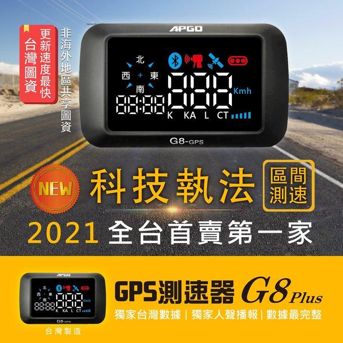 APGO-G8PLUS測速器-全台第一家首賣台灣圖資《科技執法-區間測速》2021年最新-獨家採集最完整