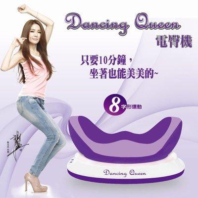 (缺貨)Dancing Queen謝金燕姐姐推薦8字搖擺3D電臀機1台/ 搖擺機/ S曲線/ 坐著就能運動 新北市