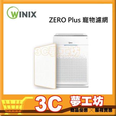 【公司貨】Winix 空氣清淨機 ZERO Plus 寵物專用濾網(12片入)