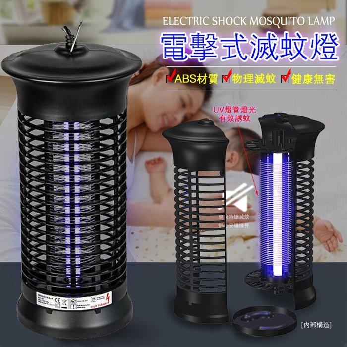 台灣現貨 24H急速出貨 LED紫外線燈管光源誘惑滅蚊燈 電擊式捕蚊燈 家用滅蠅驅蚊器 免運秒出