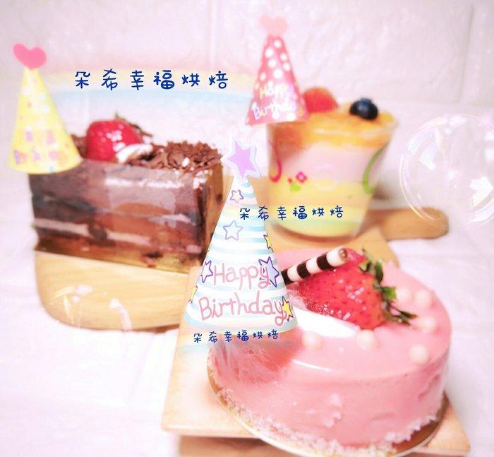 可愛 立體 迷你生日帽 小插卡 3件套  生日蛋糕  杯子蛋糕 蛋糕插卡 插牌  生日快樂【朵希幸福烘焙】