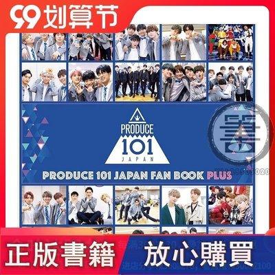 正版 日本PRODUCE 101寫真集 PRODUCE 101 JAPAN FAN BOOK PLUS 偶像