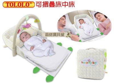 森林寶貝屋~TOLOLO嬰兒床中床~外出攜帶方便~折疊床遊戲墊~便攜式寶寶床上床~多功能睡籃~防水防尿安撫小床~彌月送禮