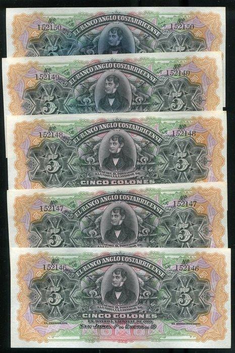 【紙鈔】哥斯大黎加紙幣 10連號,S122r,5-COL ND(1903-17),品相如圖全新,保真 #190969