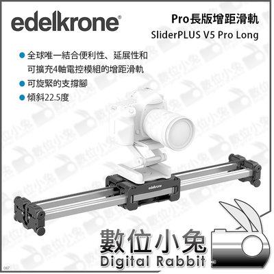 數位小兔【Edelkrone SliderPLUS V5 Pro Long Pro 長版 增距滑軌】90cm 滑軌 錄影
