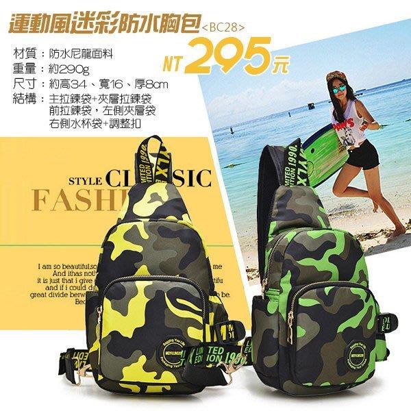 ☆PART2單車 ( BC28 ) 運動風 迷彩 防水 輕巧 斜跨背 胸包 促銷價 295元 pa