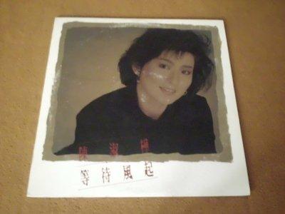 【杜比唱片】 黑膠唱片 ~    陳淑樺    //    等待風起        (稀少盤)  *** LP ***