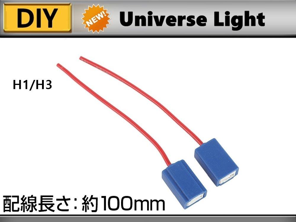 H1 H3 H4 H7 H11 HS1 H17 H8 陶瓷燈座 安全耐熱 耐高溫燈座 抗拒熔燈座 HID LED 陶瓷