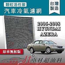 Jt車材 - 蜂巢式活性碳冷氣濾網 - 現代 HYUNDAI AZERA 2006-2008年 原車無框版