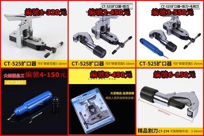 ADD145 (銅管割刀) 萬能型擴喇叭口  空調銅管擴孔脹管器 8mm 9mm 台中市