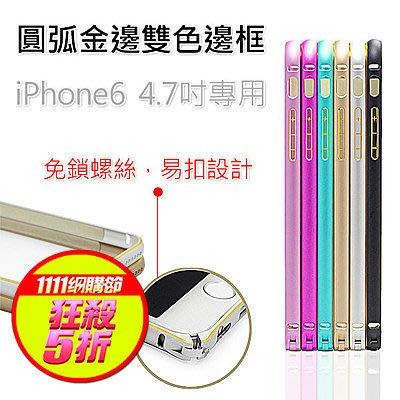 【小樺資訊】APPLE IPHONE 6 4.7吋 圓弧金邊雙色邊框 手機殼!!新品上市