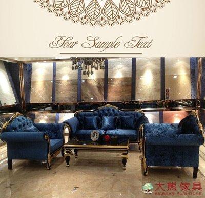 【大熊傢俱】新古典沙發 簡約沙發 布藝沙發布沙發 客廳沙發 美式沙發 休閒組椅 多件式組椅 歐式