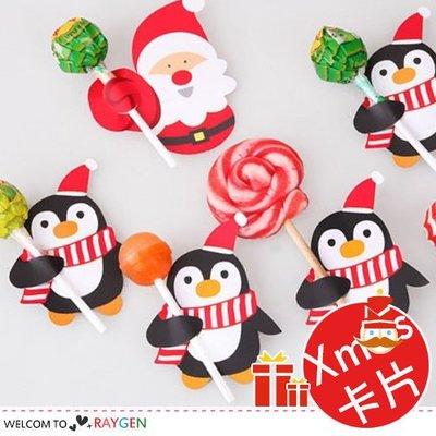八號倉庫   xmas聖誕老公公企鵝造型棒棒糖裝飾紙卡 卡片【1Y083E171】