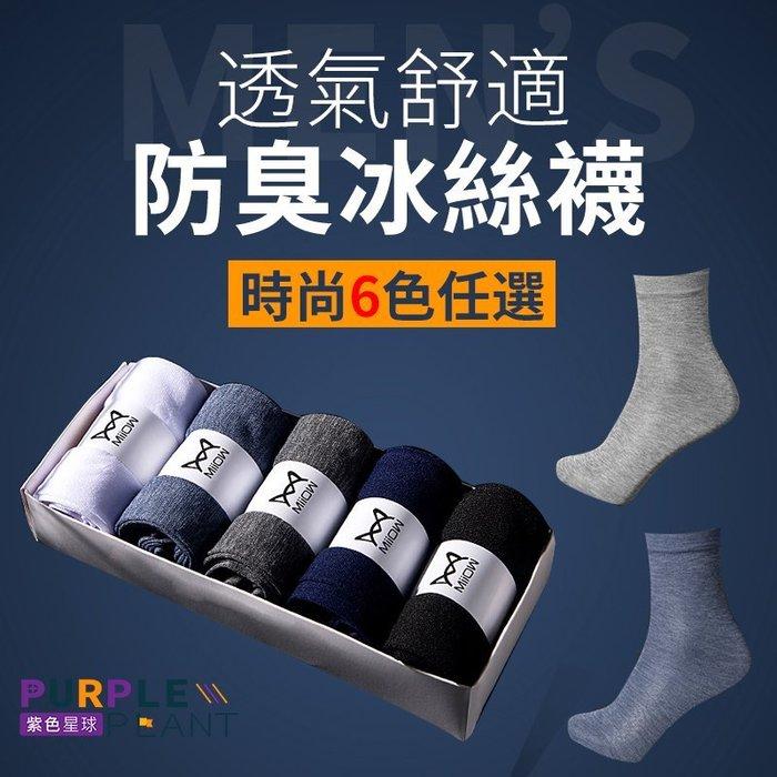 【紫色星球】抗菌冰絲 透氣舒適 好穿不臭 高彈性 襪子【P1001】防臭襪 除臭襪 長襪 中筒襪 男襪 西裝襪 六色任選