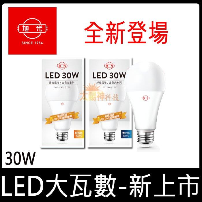 下殺特惠 旭光 30W 大瓦數 LED燈泡 省電燈泡 E27燈泡 CNS全周光另8W10W13W16W【太陽神科技】