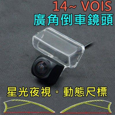豐田 14~17 VOIS 星光夜視 動態軌跡 廣角倒車鏡頭