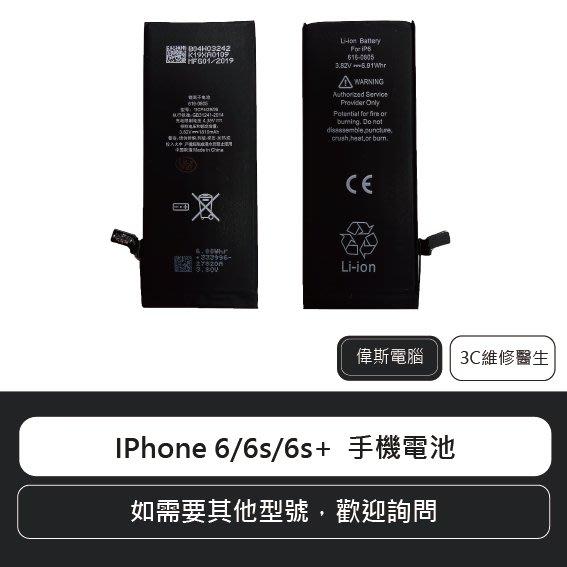 ☆偉斯科技☆蘋果 IPHONE 6/6s/6sPlus 手機電池