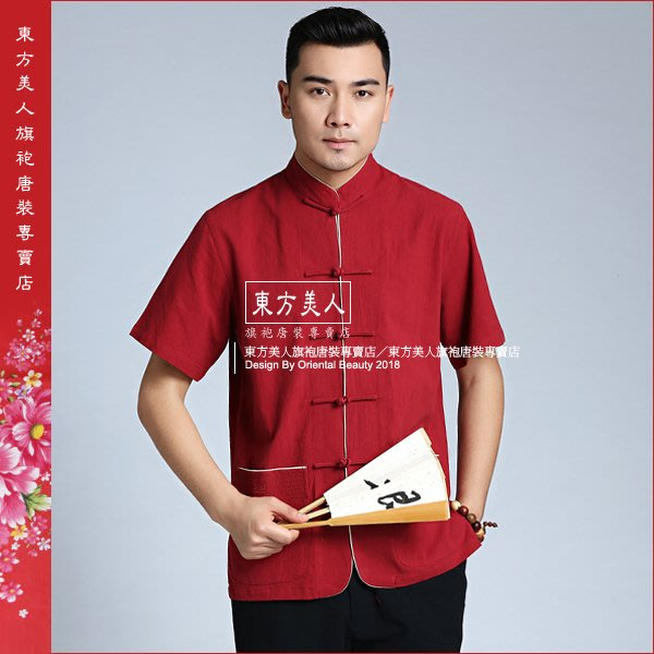 東方美人旗袍唐裝專賣店 ☆° ((超低價590元)) °☆自我本色。男士棉麻短袖唐裝上衣 (紅色)