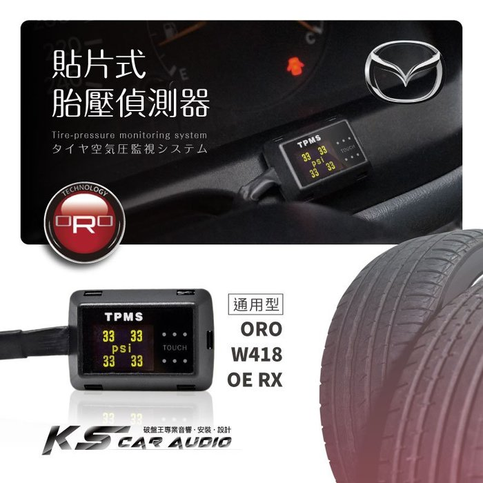 T6r 【ORO W418 OE RX】貼片式胎壓偵測器 台灣製 通用型 胎壓 胎溫|馬自達 Mazda|岡山破盤王