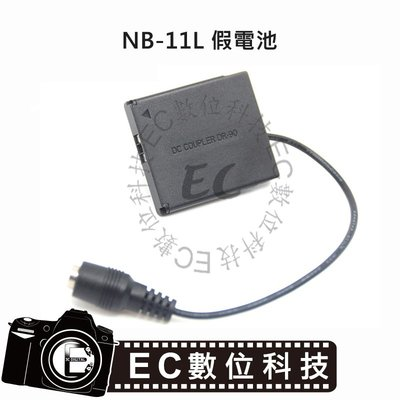 【EC數位】Canon NB-11L 假電池 NB11L DR-90 A3500 A2400 A3400 A4000