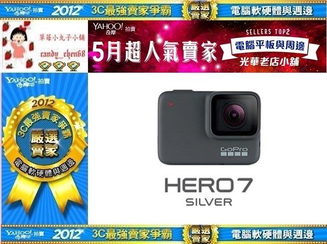 【35年連鎖老店】GoPro HERO 7 Silver 全方位攝影機(公司貨)有發票/1年保固/27號發售