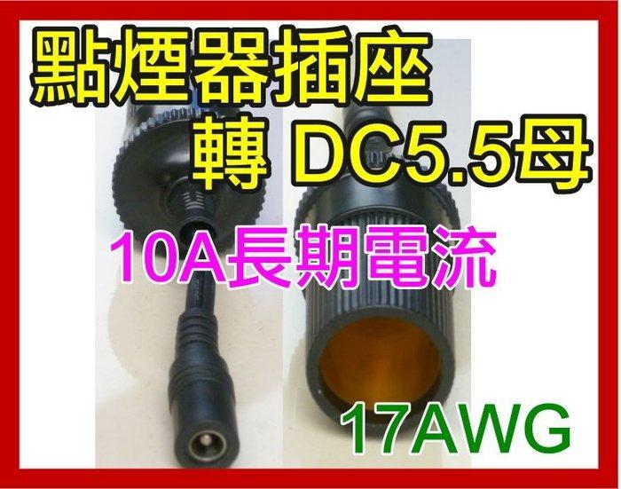 【傻瓜批發】(C1)點煙器插座轉DC5.5母 10A電流 點菸器母座轉接頭 轉接線 汽車用電源線 板橋現貨