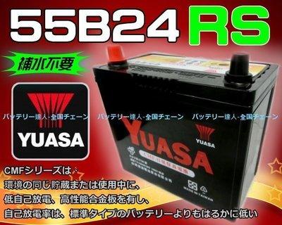 《電池達人》湯淺電池 YUASA 55B24RS WISH VIOS 中華 威力 菱利 瑞師 舊品交換 DIY 台南自取