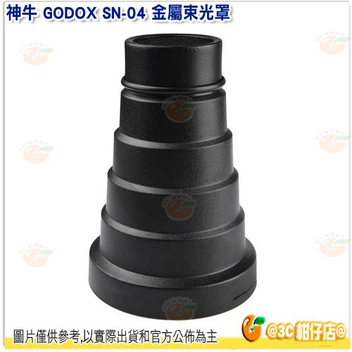 @3C 柑仔店@ 神牛 GODOX SN-04 金屬束光罩 含蜂巢 AD400Pro專用款 公司貨