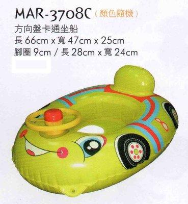 新奇 用品   MARIUM 泳圈 卡通坐船 兒童泳圈 選款式不挑色
