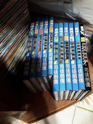 """司徒劍僑""""超神Z""""厚版本1至10期,及""""超神ZII""""01版"""