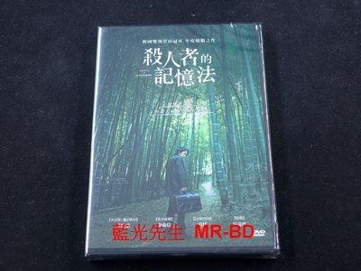 [DVD] - 殺人者的記憶法 Memoir of a Murderer ( 台灣正版 )