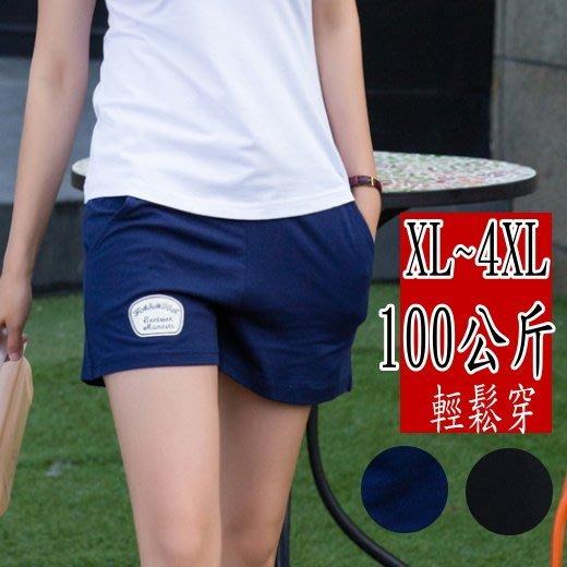 水噹噹時尚流行服飾~B516K.1~春夏加大尺碼(輕鬆穿到100公斤)~棉質彈性+口袋休閒短褲~XL~4XL~任三件免郵