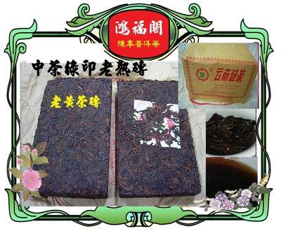 鴻福閣典藏普洱茶***70年代-中茶綠印老熟磚(陳藥香)******