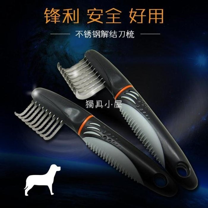 AVEVA寵物開結梳子解結梳 狗狗長毛發打結開解梳脫毛梳用品開結刀