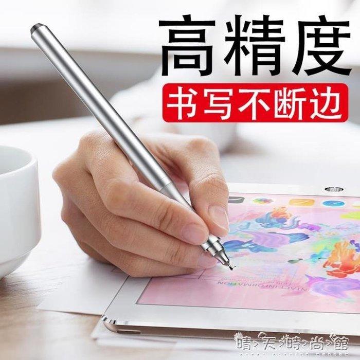 ipad平板觸控電容筆手機觸摸屏超細頭指繪畫手寫