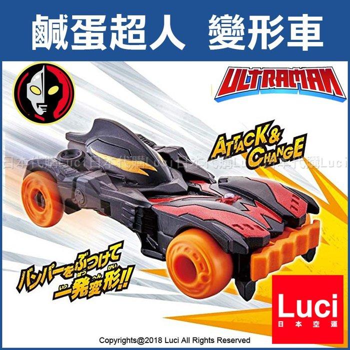 貝利亞 攻擊變形車 鹹蛋超人 變形 衝撞 迷你小汽車 超人力霸王 奧特曼 Ultraman 萬代 LUC日本代購