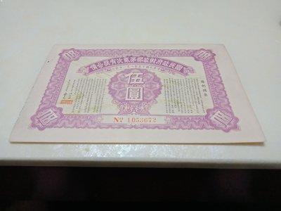 民國15年國民政府財政部第二次有獎公債面額伍圓一枚