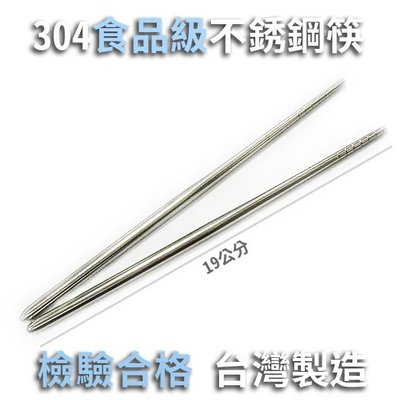 讓您吃得安心的304不銹鋼環保筷子 檢驗合格 食品級證書 台灣製造 18/ 8 │大肚皮爸爸 餐具 安心無毒 台北市