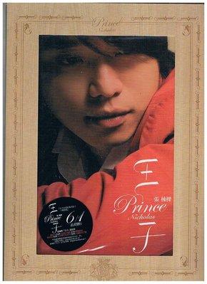 國語-張棟樑 : 王子(王子寫真功能卡+相框組)(預購禮)EMI發行/全新/免競標