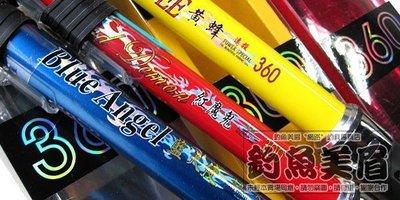 ~釣魚美眉~藍天使/ 紅魔鬼  遠投/小繼萬用竿 9尺 特價:580元..另有10/12尺
